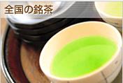 全国の銘茶