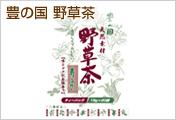 豊の国 野草茶