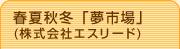春夏秋冬 夢市場 (株式会社エスリード)