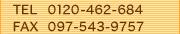 TEL 0120-462-684 FAX 097-543-9757